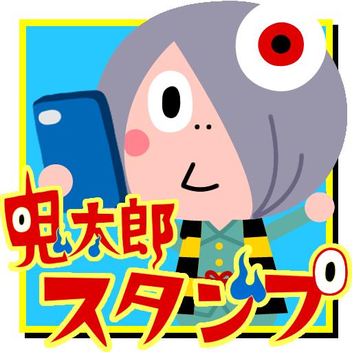 ゲゲゲの鬼太郎スタンプ&パズルゲーム