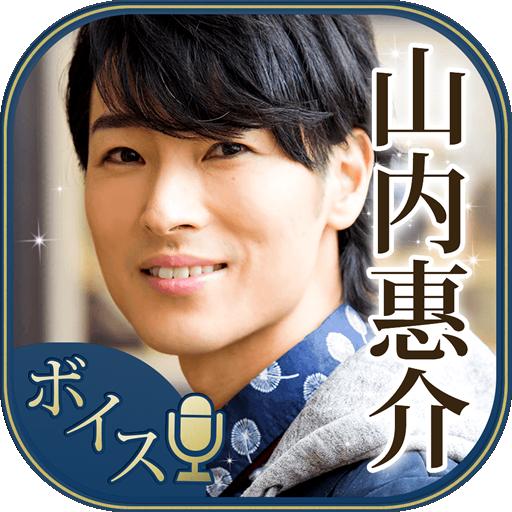 山内惠介のボイスアプリ~声を聴かせて~