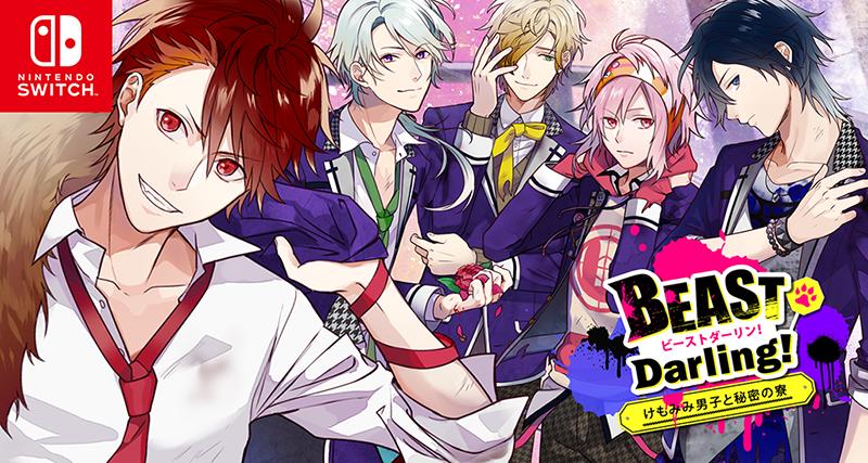 恋愛アドベンチャーゲーム『BEAST Darling! ~けもみみ男子と秘密の寮~』のNintendo Switch版がリリース!