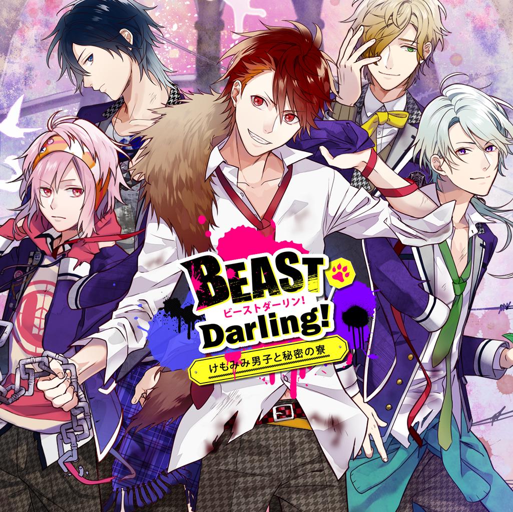 BEAST Darling! 〜けもみみ男子と秘密の寮〜