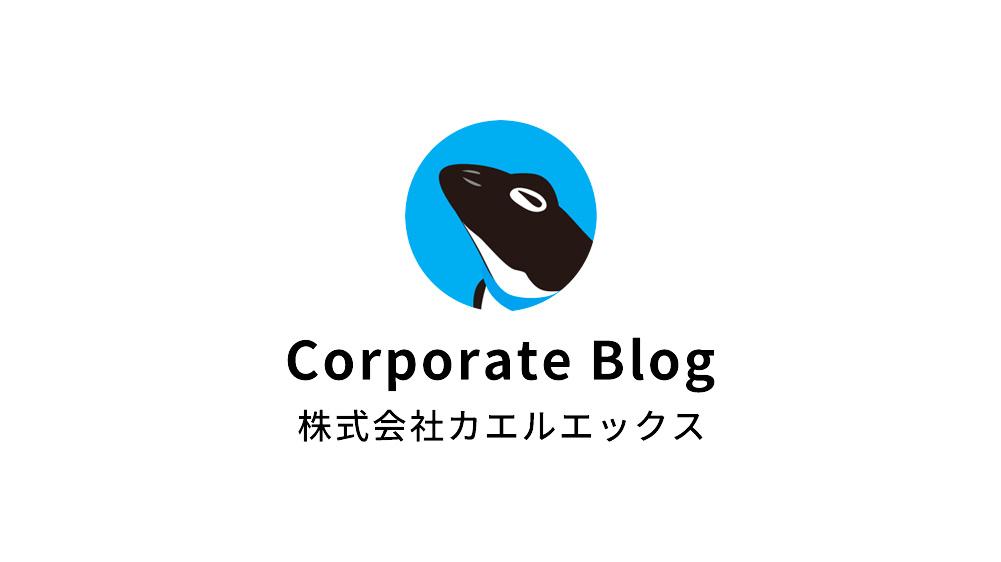 株式会社カエルエックス コーポレートブログが開設!