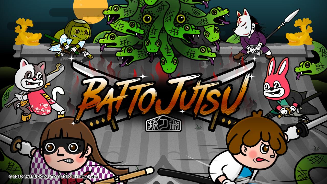 Nintendo Switch向け簡単格闘ゲーム「BATTOJUTSU-抜刀術-」がリリース!
